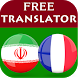 Persian French Translator by TTMA Apps