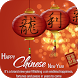 Chinese New Year Wallpapers HD by PikasApps
