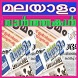 Malayalam News Papers by SAPP Technology