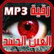 حصن نفسك - رقية الحسد و العين by Arabic Audio Books
