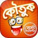 বাংলা কৌতুক ও বাংলা মজার জোকস by Kaders App Studio