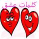 أحلى كلام رومانسي خليجي by Yahyadeveloperapps