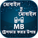 মোবাইল MB ট্রেন্সফার করার উপায় by Bangla Smart Apps