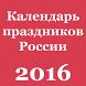Календарь праздников России by Dmitry Tulupov
