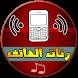 أروع رنات الهاتف (بدون إنترنت) by التطبيقات العربية الجديدة