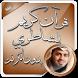 الشاطري قرآن كاملا بدون انترنت