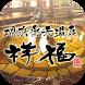 堺浜楽天温泉祥福 by GMO TECH02, Inc