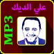 أغاني علي الديك mp3