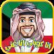 انا كويتي انا غني by WaaaF