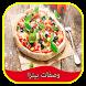 جديد وصفات بيتزا 2016 by 1apps