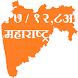 7/12 Utara And 8A Maharashtra State