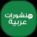منشورات عربية راقية 2017 by someapps4you