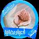 أدعية رمضانية خاشعة بدون نت by Apps SaMO