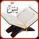 Surah Yaseen - Quran Pak Heart by islamic hub