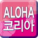 Aloha Korea by MKO Corporation