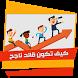 تعلم اساليب القيادة و كيف تكون قائد ناجح بدون نت by sohaCode