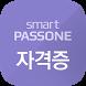 스마트패스원 - 자격증 by KG Passone