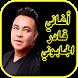 جميع أغاني قادر الجابوني by Devsimo94