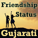 Friendship Status in Gujarati by Hemangi Agrawat84