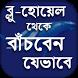 ব্লু হোয়েল থেকে বাচাঁর উপায় ও গুরুত্বপূর্ণ তথ্য by Apps Market BD