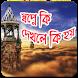 জানুন স্বপ্নে কি দেখলে কি হয় by Roket Apps