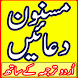 Masnoon Duain in Urdu / Arabic by madeinpak