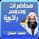 محاضرات رائعة الشيخ محمد حسان by محاضرات - خطب - دروس - رمضان - Kareem