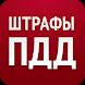 Штрафы ПДД 2015 - штрафы ГИБДД by Reactive Phone