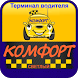 Терминал водителя таксиКОМФОРТ by artkolibri