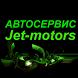Автосервис Jet-motors by Сергей Карпенко