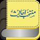 Munthakhab Ahadees by ifelse Technologies
