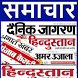 Hindi News India All Newspaper by Yamaha Coder