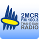 Thai Esan Radio ไทยอีสานเรดิโอ by Hemmachat Paramabuddhi