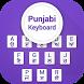 Punjabi Keyboard by Balint Infotech