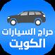 حراج السيارات الكويت by Eman Apps