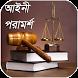 আইনী পরামর্শ (Legal Advice) by BD Creative Apps