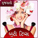Beauty tips in Gujarati by BlackEyes Apps
