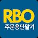 RBO 외식용 주문용단말기