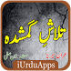 Talash e Gumshuda Urdu Novel by iUrduApps