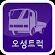 오성트럭 by 오성트럭