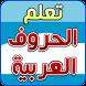 الحروف العربية by Learn Right - نتعلم صح