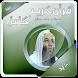 القران الكريم بصوت محمد حسان by Devkh ALQuRan