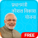 Kaushal Vikas Yojana (Hindi) by photoappsmixer