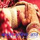 Aapka Bhavishya Jane by Vertex Solution