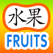 Chinese for Kids - Fruits by TD EDUCATION CENTRE