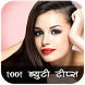 1001 Beauty Tips In Hindi by Beauty Fashion Style