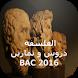 دروس تمارين الفلسفة BAC 2016 by Ayoub Zakaria