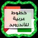 اضافة الخط العربي للهاتف by Tamdotekeem Soaltmumat