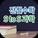 전철수학S Top과학(대구 상인동) by Global com