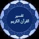 تفسير القرآن الكريم by Al.Malk